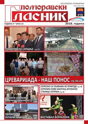 Поморавски гласник - бр. 14