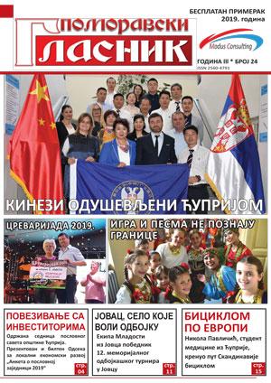 Поморавски гласник - бр. 24