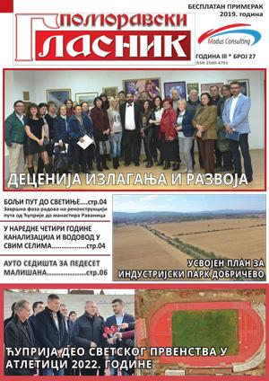 Поморавски гласник - бр. 27