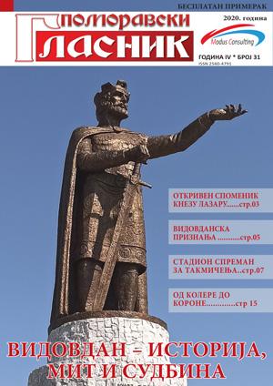 Поморавски гласник - бр. 31
